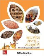 Bhartiya kala sanskriti